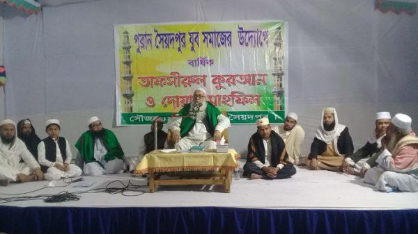 সৈয়দপুরে বার্ষিক তাফসীরুল কুরআন, দোয়া মাহফিল অনুষ্ঠিত