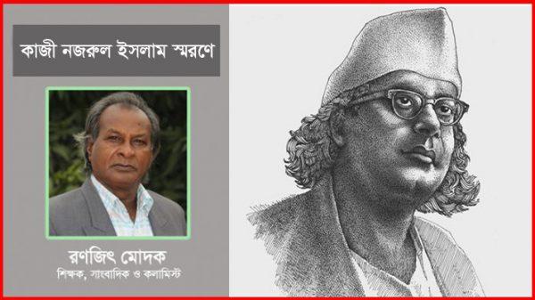 নারায়ণগঞ্জে বিদ্রোহী কবি কাজী নজরুলের 'অভিযান'